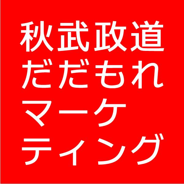 秋武政道の経営お役立ち講座「だだもれマーケティング」* FMKITAQ